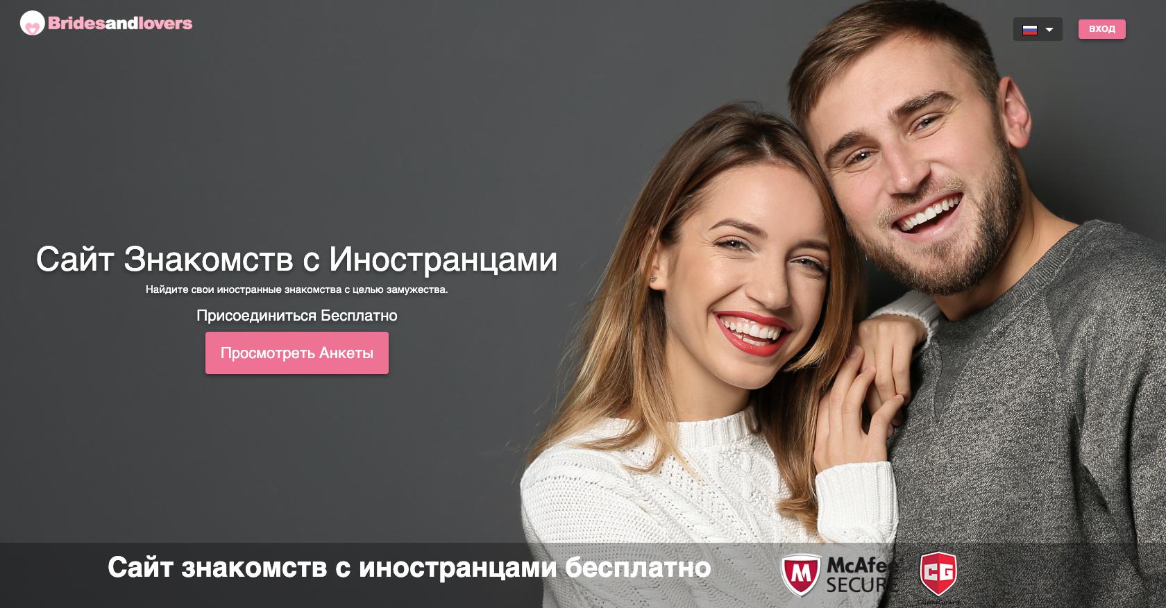 Сайт знакомств русских немцев в германии