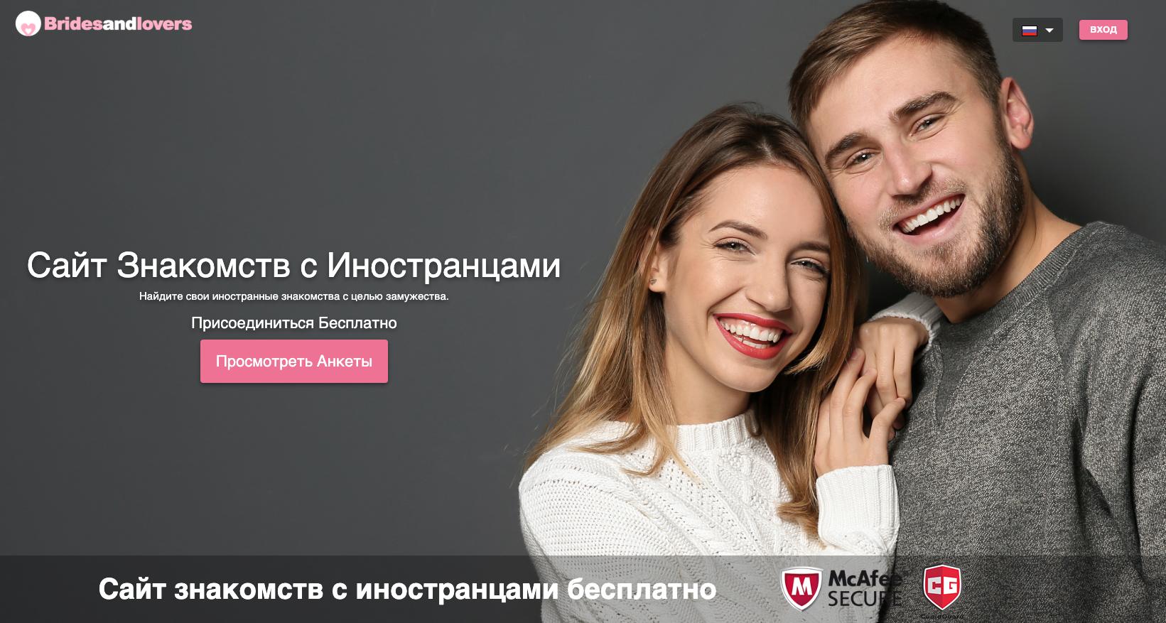 тау 2 сайт знакомств с иностранцами